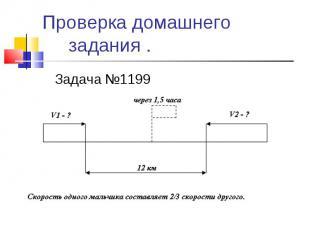 Задача №1199 Задача №1199