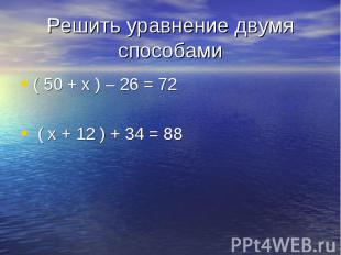 ( 50 + х ) – 26 = 72 ( 50 + х ) – 26 = 72 ( х + 12 ) + 34 = 88
