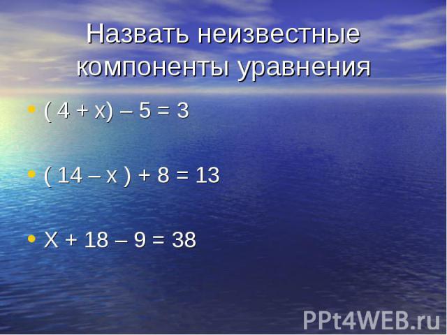 ( 4 + х) – 5 = 3 ( 4 + х) – 5 = 3 ( 14 – х ) + 8 = 13 Х + 18 – 9 = 38