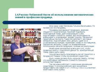 Мою маму зовут Белякова Татьяна Васильевна. По профессии она продавец. Мою маму