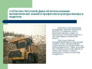 Мой папа, Логутов Виталий Геннадьевич, работает водителем БЕЛАЗа. Он перевозит б