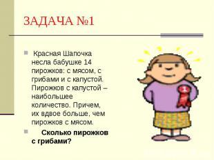 Красная Шапочка несла бабушке 14 пирожков: с мясом, с грибами и с капустой. Пиро