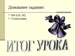 №4 (стр. 52). №4 (стр. 52). Головоломка.