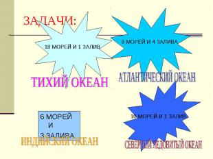6 МОРЕЙ И 6 МОРЕЙ И 3 ЗАЛИВА