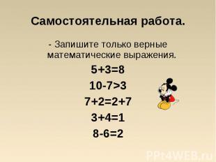 - Запишите только верные математические выражения. - Запишите только верные мате