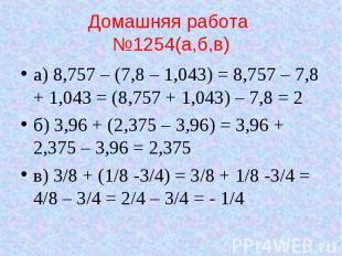 а) 8,757 – (7,8 – 1,043) = 8,757 – 7,8 + 1,043 = (8,757 + 1,043) – 7,8 = 2 а) 8,