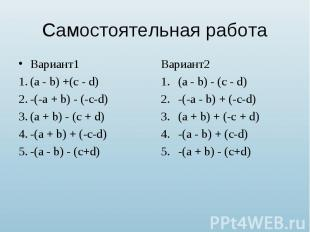 Вариант1 Вариант1 (a - b) +(c - d) -(-a + b) - (-c-d) (a + b) - (c + d) -(a + b)