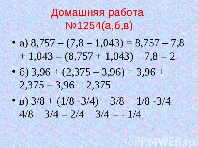 а) 8,757 – (7,8 – 1,043) = 8,757 – 7,8 + 1,043 = (8,757 + 1,043) – 7,8 = 2 а) 8,757 – (7,8 – 1,043) = 8,757 – 7,8 + 1,043 = (8,757 + 1,043) – 7,8 = 2 б) 3,96 + (2,375 – 3,96) = 3,96 + 2,375 – 3,96 = 2,375 в) 3/8 + (1/8 -3/4) = 3/8 + 1/8 -3/4 = 4/8 –…