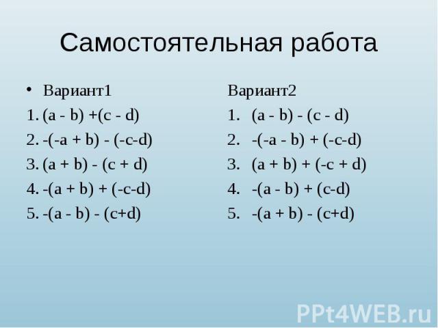 Вариант1 Вариант1 (a - b) +(c - d) -(-a + b) - (-c-d) (a + b) - (c + d) -(a + b) + (-c-d) -(a - b) - (c+d)
