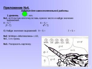 Приложение №4. Приложение №4. Задания для самостоятельной работы. 1 уровень. – з