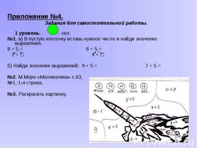 Приложение №4. Приложение №4. Задания для самостоятельной работы. 1 уровень. – зел. №1. а) В пустую клеточку вставь нужное число и найди значение выражения. 8 + 5 = 6 + 5 = 2 + 4 + б) Найди значение выражений: 9 + 5 = 7 + 5 = №2. М.Моро «Математика»…