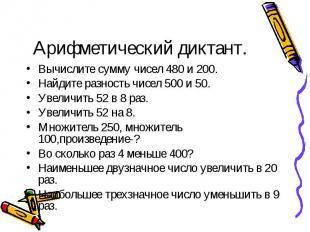 Вычислите сумму чисел 480 и 200. Вычислите сумму чисел 480 и 200. Найдите разнос