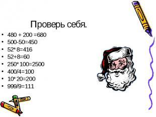480 + 200 =680 480 + 200 =680 500-50=450 52*8=416 52+8=60 250*100=2500 400/4=100