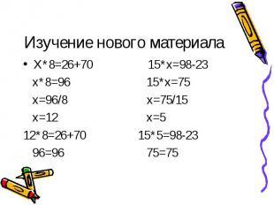 Х*8=26+70 15*х=98-23 Х*8=26+70 15*х=98-23 х*8=96 15*х=75 х=96/8 х=75/15 х=12 х=5