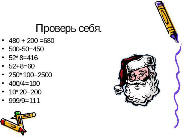 480 + 200 =680 480 + 200 =680 500-50=450 52*8=416 52+8=60 250*100=2500 400/4=100 10*20=200 999/9=111