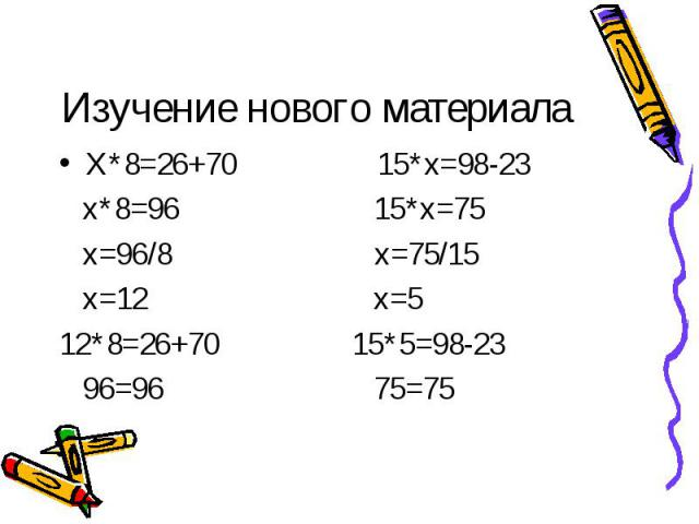 Х*8=26+70 15*х=98-23 Х*8=26+70 15*х=98-23 х*8=96 15*х=75 х=96/8 х=75/15 х=12 х=5 12*8=26+70 15*5=98-23 96=96 75=75
