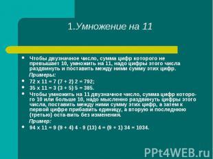 Чтобы двузначное число, сумма цифр которого не превышает 10, умножить на 11, над