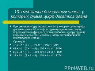 При умножении двузначных чисел, у которых сумма цифр десятков равна 10, а цифры
