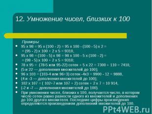Примеры: Примеры: 95 х 98 = 95 х (100 - 2) = 95 х 100 - (100 - 5) х 2 = = (95 -