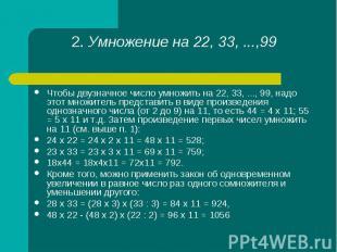 Чтобы двузначное число умножить на 22, 33, ..., 99, надо этот множитель представ