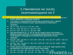 Чтобы четное двузначное число умножить на число, оканчивающееся на 5, можно прим