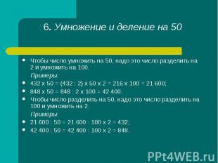 Чтобы число умножить на 50, надо это число разделить на 2 и умножить на 100. Что
