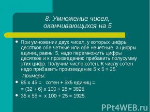 При умножении двух чисел, у которых цифры десятков обе четные или обе нечетные,