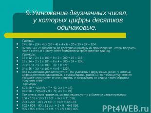 Пример: Пример: 24 х 26 = (24 - 4) х (26 + 4) + 4 х 6 = 20 х 30 + 24 = 624. Числ