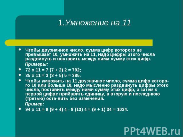 Чтобы двузначное число, сумма цифр которого не превышает 10, умножить на 11, надо цифры этого числа раздвинуть и поставить между ними сумму этих цифр. Чтобы двузначное число, сумма цифр которого не превышает 10, умножить на 11, надо цифры этого числ…