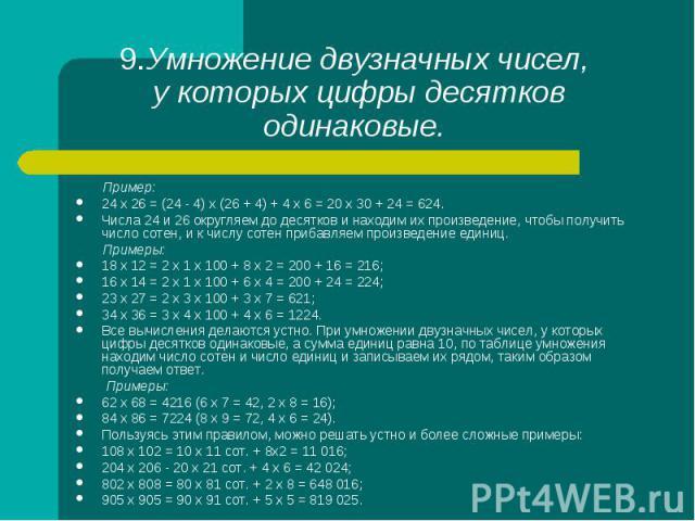 Пример: Пример: 24 х 26 = (24 - 4) х (26 + 4) + 4 х 6 = 20 х 30 + 24 = 624. Числа 24 и 26 округляем до десятков и находим их произведение, чтобы получить число сотен, и к числу сотен прибавляем произведение единиц. Примеры: 18 х 12 = 2 х 1 х 100 + 8…