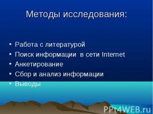 Работа с литературой Работа с литературой Поиск информации в сети Internet Анкет