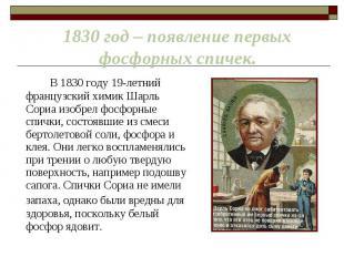 В 1830 году 19-летний французский химик Шарль Сориа изобрел фосфорные спички, со
