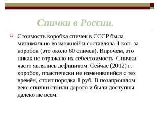 Стоимость коробка спичек в СССР была минимально возможной и составляла 1 коп. за