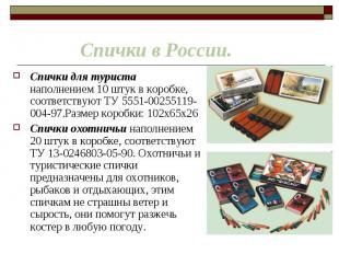 Спички для туриста наполнением 10 штук в коробке, соответствуют ТУ 5551-00255119