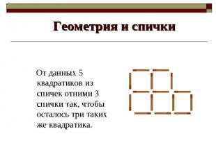 От данных 5 квадратиков из спичек отними 3 спички так, чтобы осталось три таких