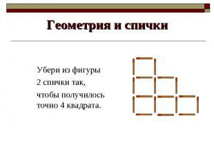 Убери из фигуры Убери из фигуры 2 спички так, чтобы получилось точно 4 квадрата.