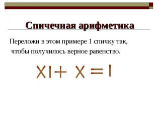 Переложи в этом примере 1 спичку так, Переложи в этом примере 1 спичку так, чтоб
