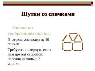 Задача на сообразительность: Этот дом составлен из 10 спичек. Требуется повернут