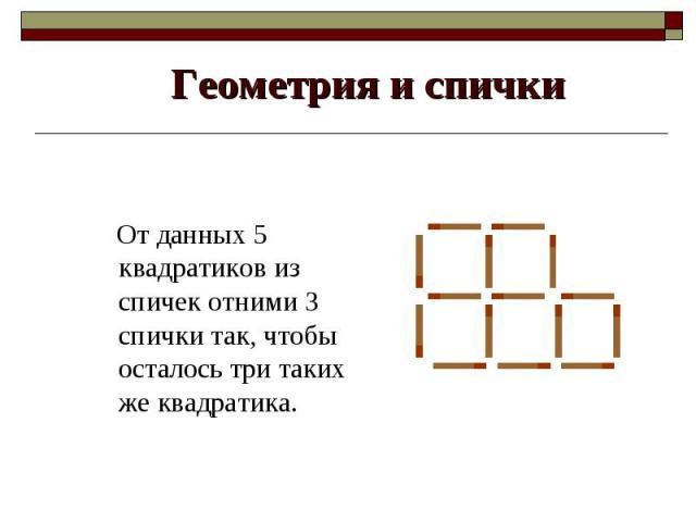 От данных 5 квадратиков из спичек отними 3 спички так, чтобы осталось три таких же квадратика. От данных 5 квадратиков из спичек отними 3 спички так, чтобы осталось три таких же квадратика.