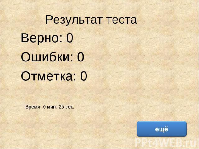 Верно: 0 Верно: 0 Ошибки: 0 Отметка: 0