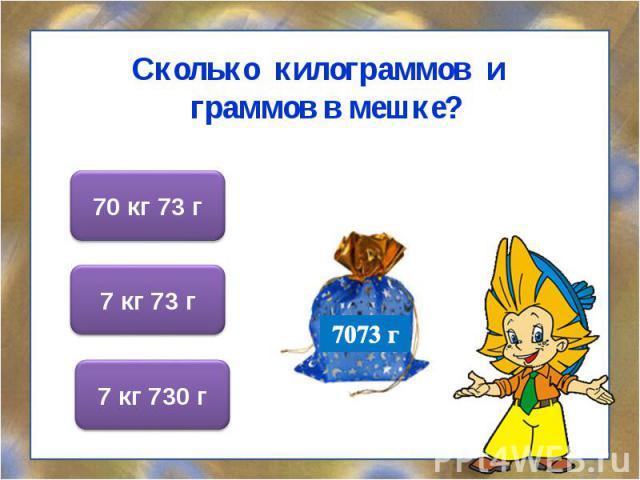 Сколько килограммов и граммов в мешке? Сколько килограммов и граммов в мешке?
