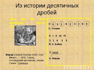 Вот как бы они записали число 3,1415: Вот как бы они записали число 3,1415: Жира