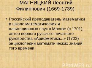 Российский преподаватель математики в школе математических и навигационных наук