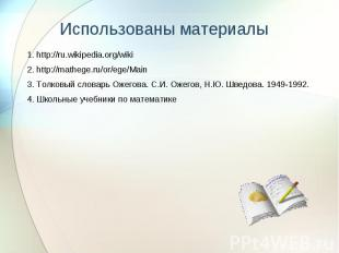 1. http://ru.wikipedia.org/wiki 1. http://ru.wikipedia.org/wiki 2. http://matheg