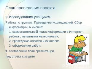 2. Исследования учащихся. 2. Исследования учащихся. Работа по группам. Проведени