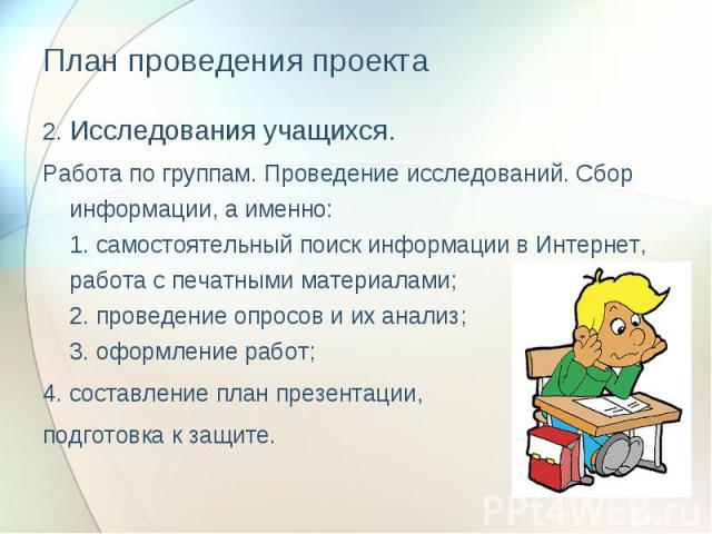 2. Исследования учащихся. 2. Исследования учащихся. Работа по группам. Проведение исследований. Сбор информации, а именно: 1. самостоятельный поиск информации в Интернет, работа с печатными материалами; 2. проведение опросов и их анализ; 3. оформлен…