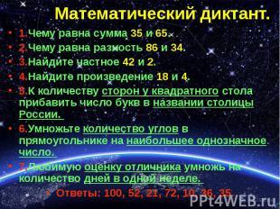 1.Чему равна сумма 35 и 65. 1.Чему равна сумма 35 и 65. 2.Чему равна разность 86