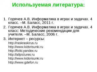 Горячев А.В. Информатика в играх и задачах. 4 класс. –М. Баласс, 2011 г. Горячев