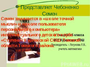 Учащийся 5 класса Учащийся 5 класса МОУ Курлекская СОШ Руководитель – Логунова Л
