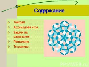 Танграм Танграм Архимедова игра Задачи на разрезание Пентамино Тетрамино